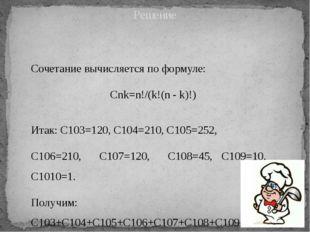 Решение Сочетание вычисляется по формуле: Cnk=n!/(k!(n - k)!) Итак: C103=120,