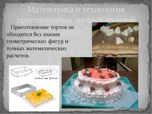 Приготовление тортов не обходится без знания геометрических фигур и точных м