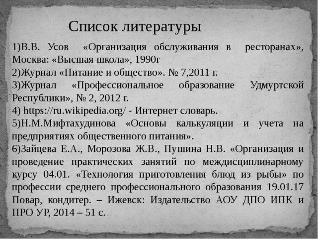 Список литературы 1)В.В. Усов «Организация обслуживания в ресторанах», Москва...