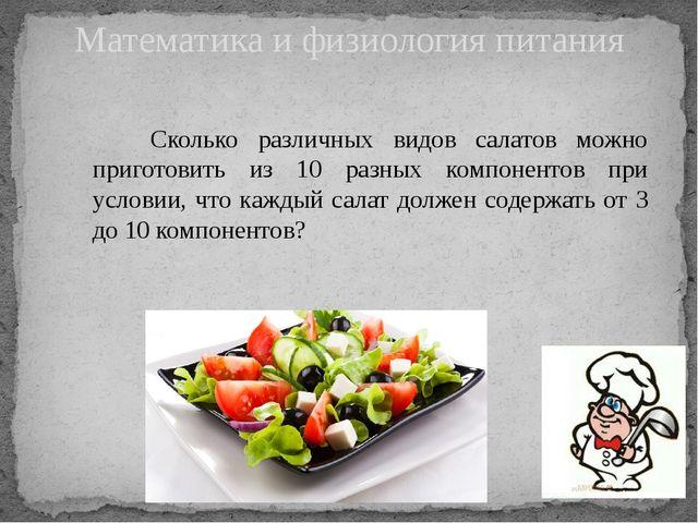Математика и физиология питания Сколько различных видов салатов можно пригото...