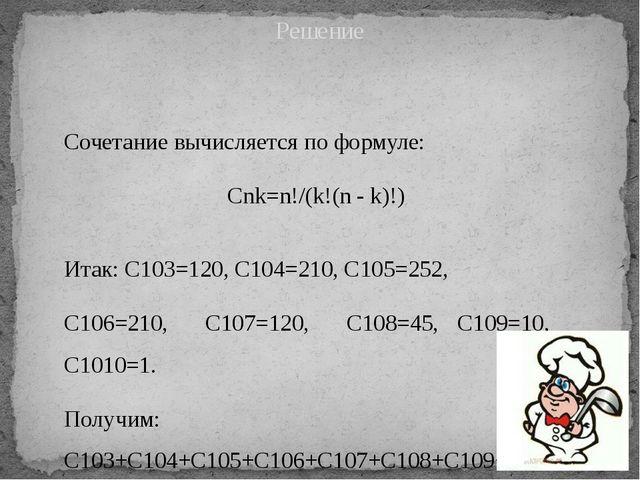 Решение Сочетание вычисляется по формуле: Cnk=n!/(k!(n - k)!) Итак: C103=120,...