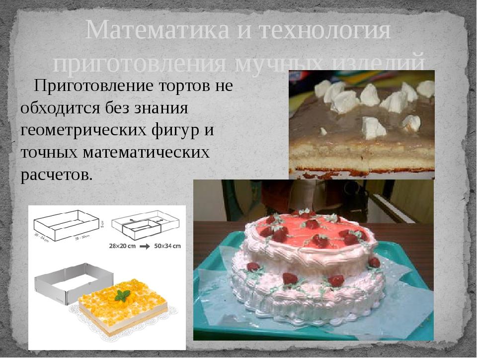 Приготовление тортов не обходится без знания геометрических фигур и точных м...