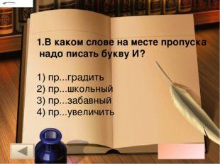 1.В каком слове на месте пропуска надо писать букву И? 1) пр...градить 2) пр