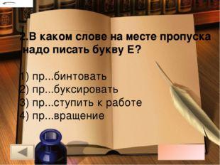 3.Укажите вариант ответа, в котором НЕ со словом пишется раздельно. 1) (не)
