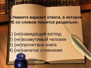 4.Укажите вариант ответа, в котором НЕ со словом пишется слитно. 1) ещё (не