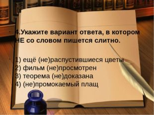 5.Укажите слово, в котором на месте пропуска пишутся две буквы Н: 1) дорога