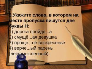 6.Укажите слово, в котором на месте пропуска пишутся две буквы Н: 1) полома.