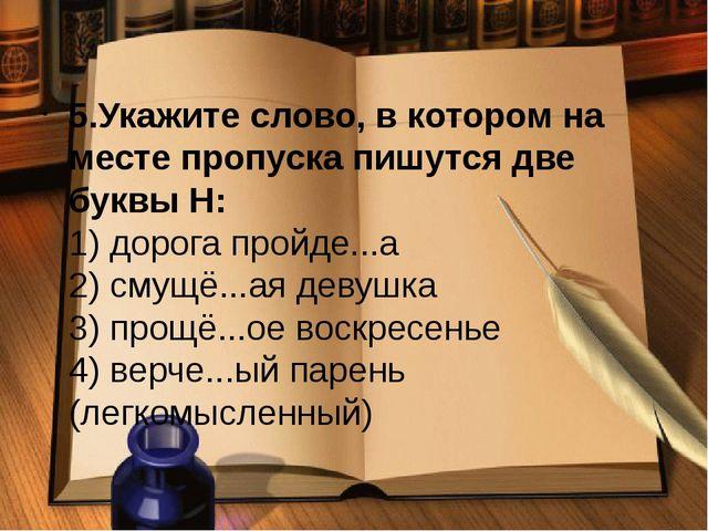 6.Укажите слово, в котором на месте пропуска пишутся две буквы Н: 1) полома....