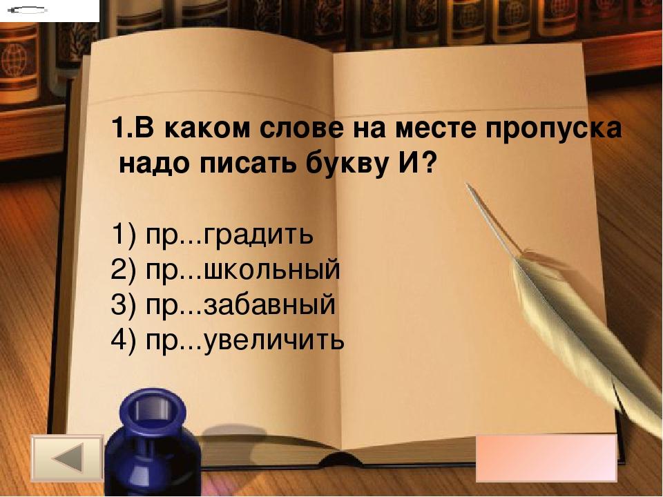 1.В каком слове на месте пропуска надо писать букву И? 1) пр...градить 2) пр...