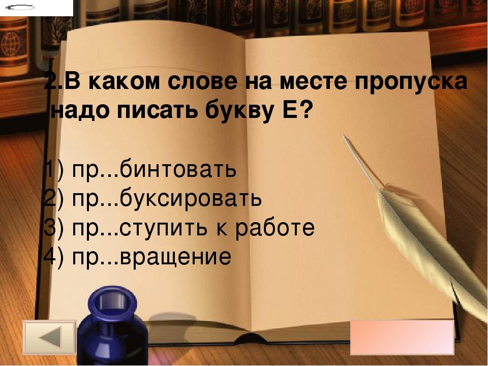 3.Укажите вариант ответа, в котором НЕ со словом пишется раздельно. 1) (не)...