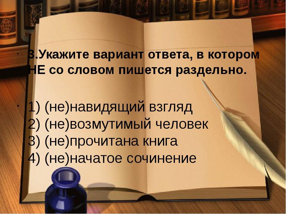 4.Укажите вариант ответа, в котором НЕ со словом пишется слитно. 1) ещё (не...