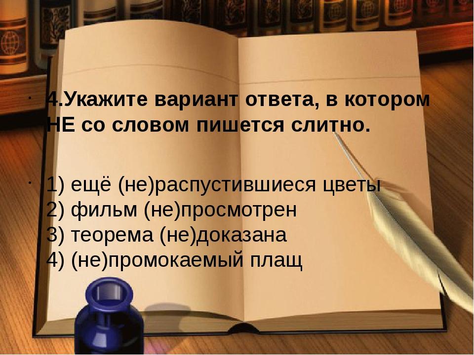 5.Укажите слово, в котором на месте пропуска пишутся две буквы Н: 1) дорога...