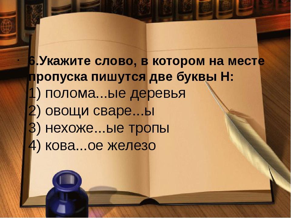 7.Укажите слово, в котором на месте пропуска пишется одна буква Н: 1) изране...
