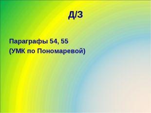 Д/З Параграфы 54, 55 (УМК по Пономаревой)