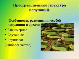 Пространственная структура популяций. Особенность размещения особей популяции
