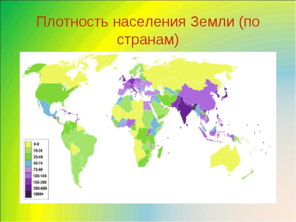 Плотность населения Земли (по странам)
