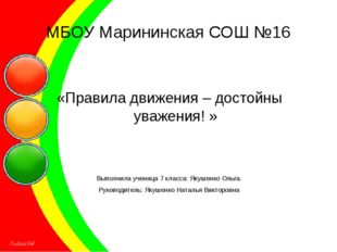МБОУ Марининская СОШ №16 «Правила движения – достойны уважения! » Выполнила у