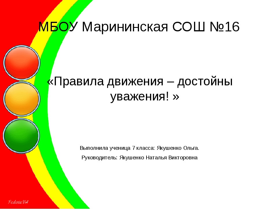 МБОУ Марининская СОШ №16 «Правила движения – достойны уважения! » Выполнила у...