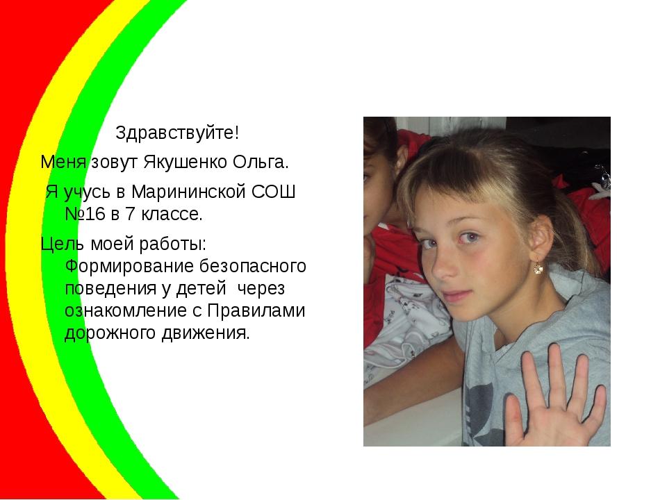 Здравствуйте! Меня зовут Якушенко Ольга. Я учусь в Марининской СОШ №16 в 7 кл...