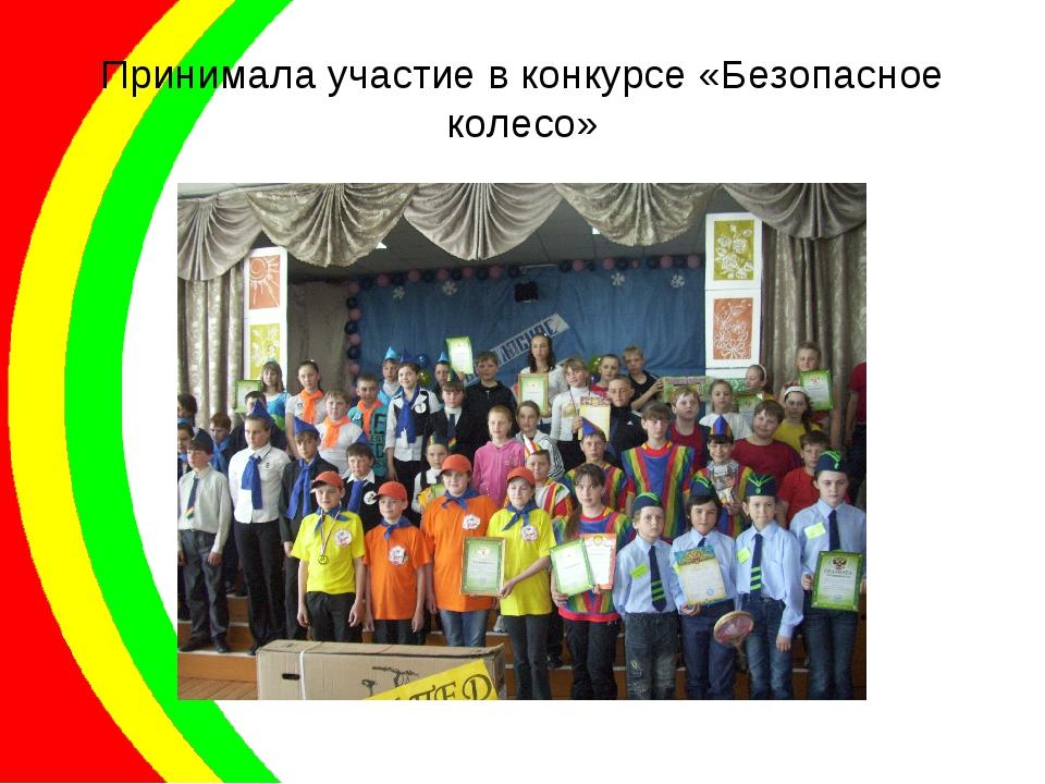 Принимала участие в конкурсе «Безопасное колесо»