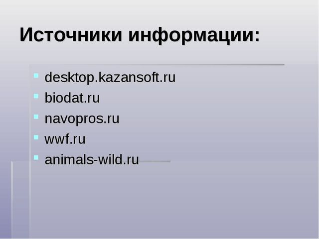 Источники информации: desktop.kazansoft.ru biodat.ru navopros.ru wwf.ru anima...