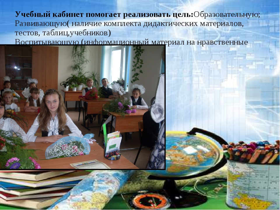 Учебный кабинет помогает реализовать цель:Образовательную; Развивающую( налич...
