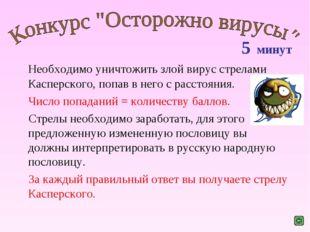 Необходимо уничтожить злой вирус стрелами Касперского, попав в него с рассто