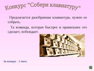 Предлагается разобранная клавиатура, нужно ее собрать. Та команда, которая б