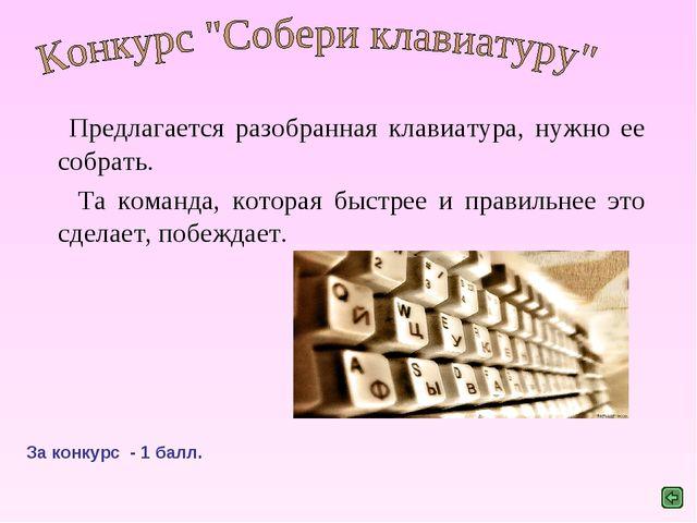 Предлагается разобранная клавиатура, нужно ее собрать. Та команда, которая б...