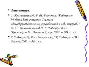 Литература. 1. Константинов, В. М. Биология: Животные: Учебник для учащихся 7