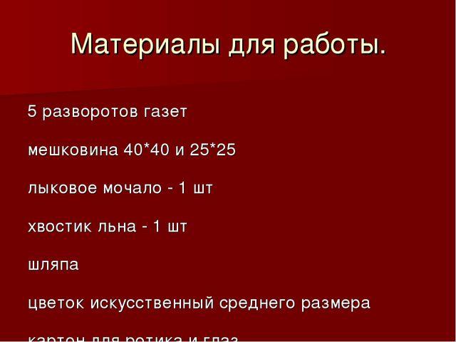 Материалы для работы. 5 разворотов газет мешковина 40*40 и 25*25 лыковое моча...