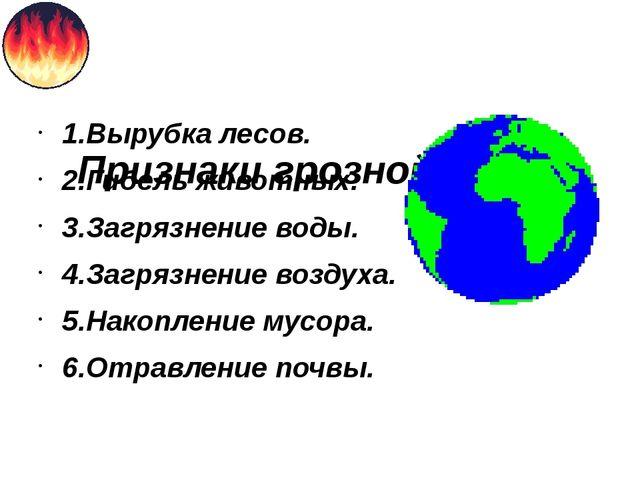 Признаки грозной беды. 1.Вырубка лесов. 2.Гибель животных. 3.Загрязнение вод...