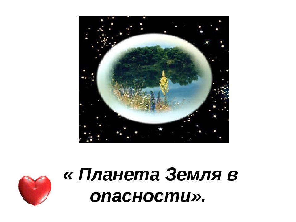 « Планета Земля в опасности».