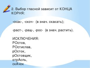 2. Выбор гласной зависит от КОНЦА КОРНЯ: -скак-, -скоч- (в знач. скакать); -р