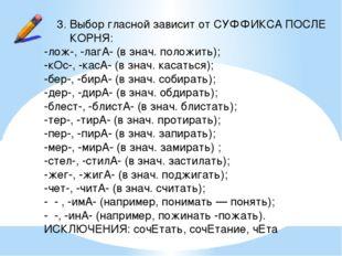 3. Выбор гласной зависит от СУФФИКСА ПОСЛЕ КОРНЯ: -лож-, -лагА- (в знач. пол