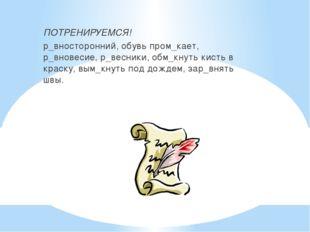 ПОТРЕНИРУЕМСЯ! р_вносторонний, обувь пром_кает, р_вновесие, р_весники, обм_кн
