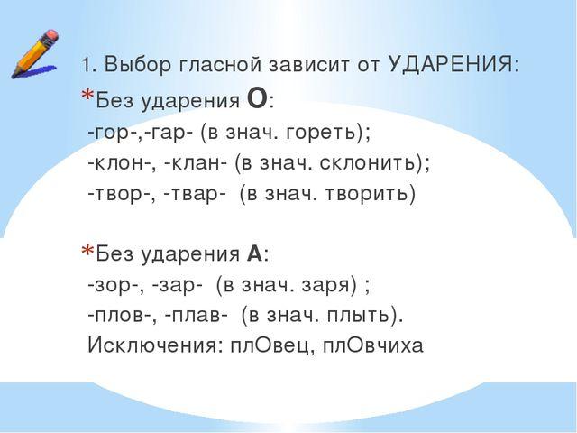 1. Выбор гласной зависит от УДАРЕНИЯ: Без ударения О: -гор-,-гар- (в знач. го...