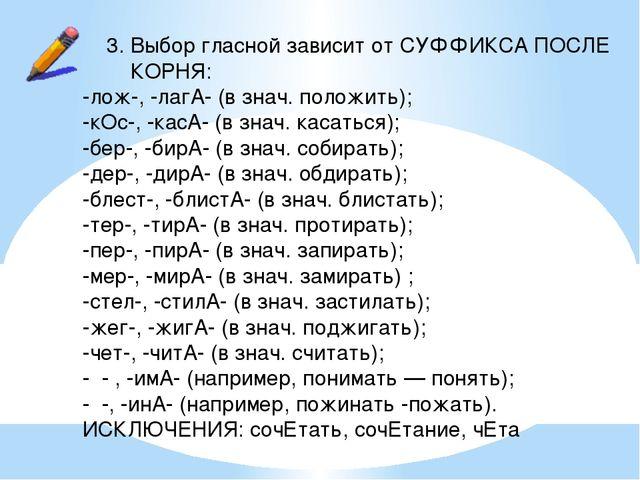 3. Выбор гласной зависит от СУФФИКСА ПОСЛЕ КОРНЯ: -лож-, -лагА- (в знач. пол...
