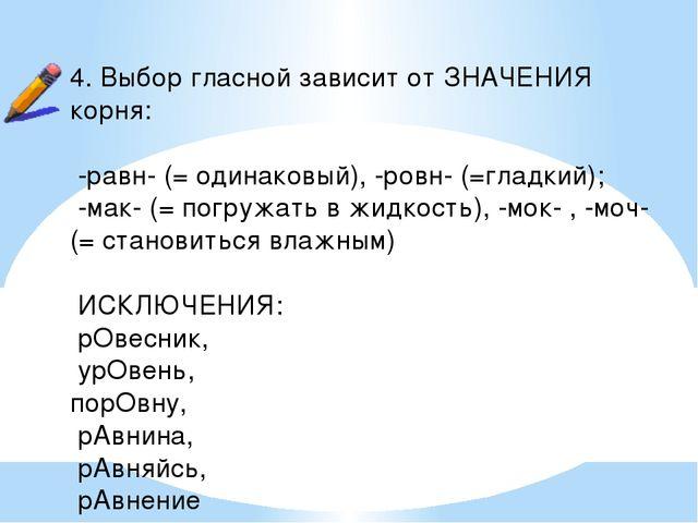 4. Выбор гласной зависит от ЗНАЧЕНИЯ корня: -равн- (= одинаковый), -ровн- (=...