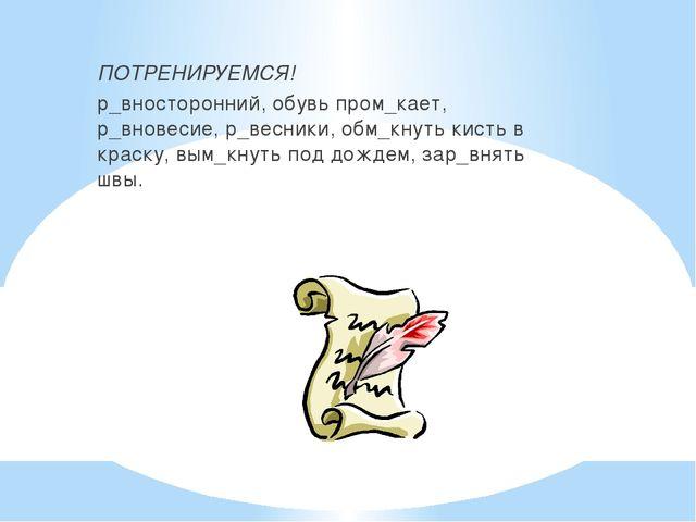 ПОТРЕНИРУЕМСЯ! р_вносторонний, обувь пром_кает, р_вновесие, р_весники, обм_кн...