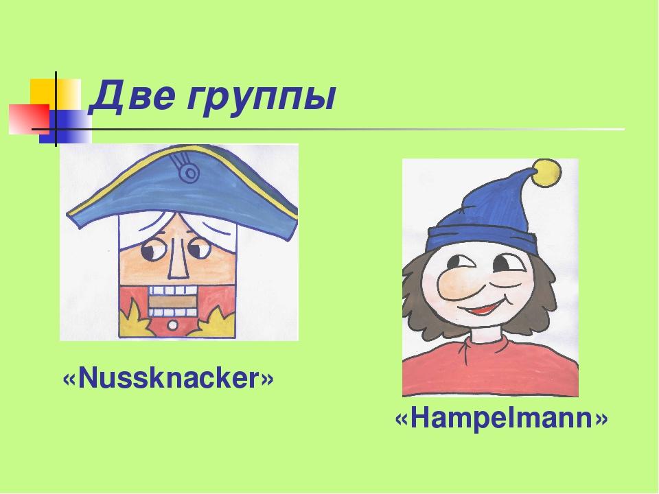 Две группы «Nussknacker» «Hampelmann»