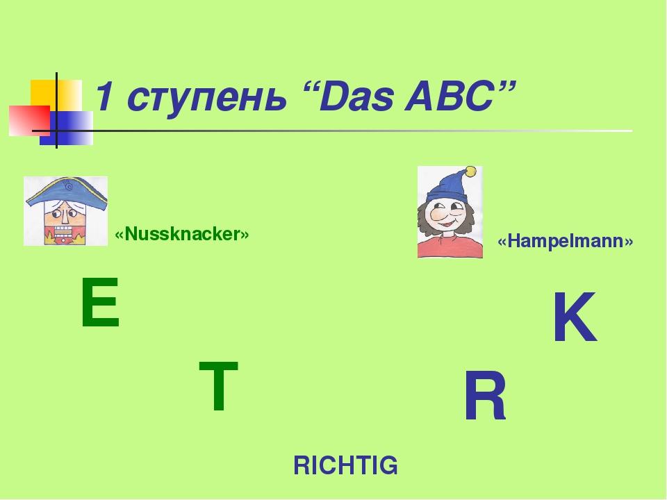 "1 ступень ""Das ABC"" RICHTIG"