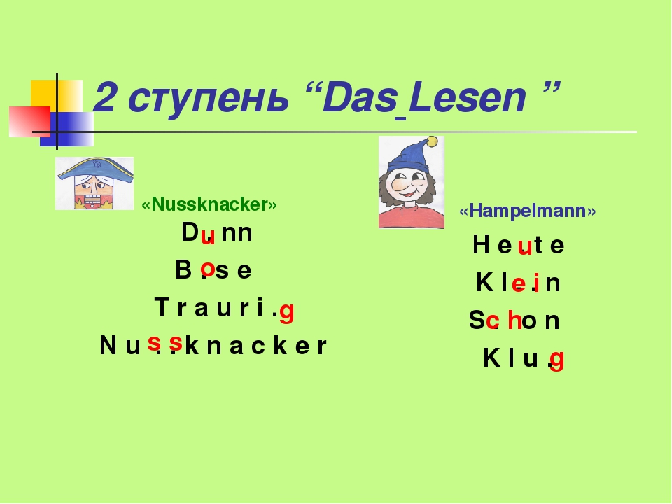 "2 ступень ""Das Lesen "" H e . t e K l . . n S . . o n K l u . D . nn B . s e T..."