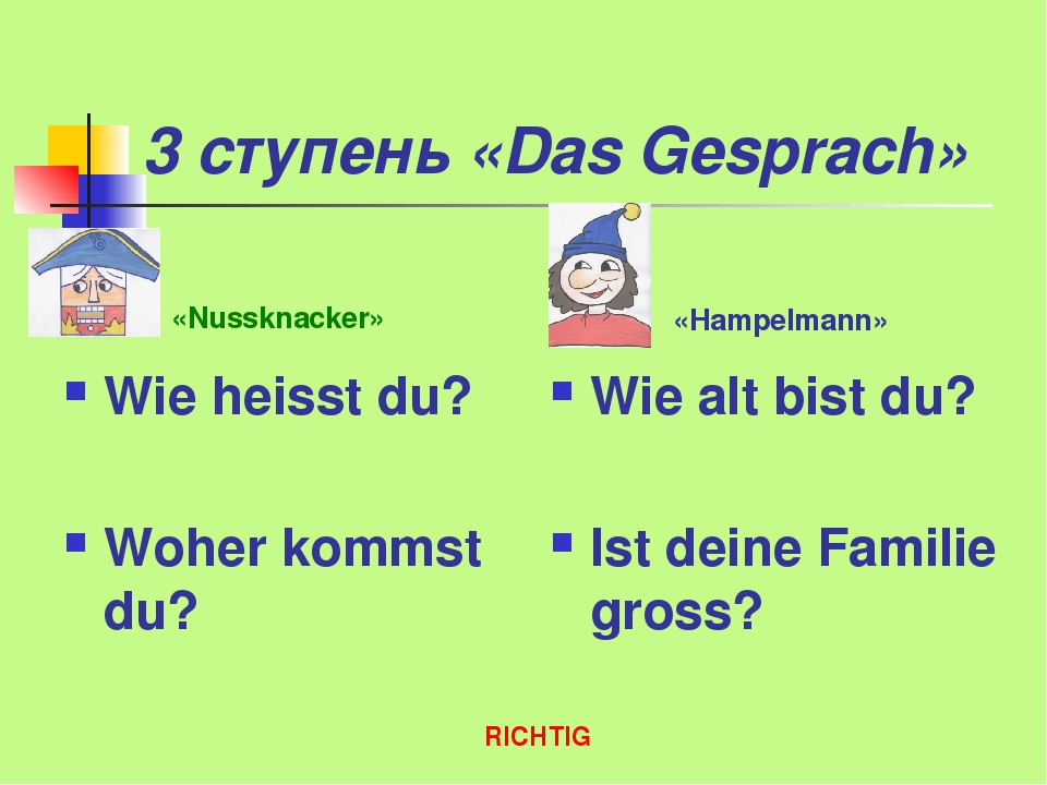 3 ступень «Das Gesprach» Wie heisst du? Woher kommst du? Wie alt bist du? Ist...