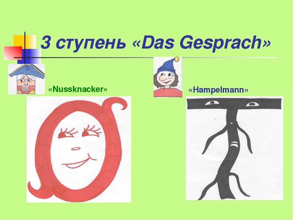 3 ступень «Das Gesprach»