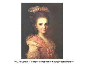 Ф.С.Рокотов «Портрет неизвестной в розовом платье»