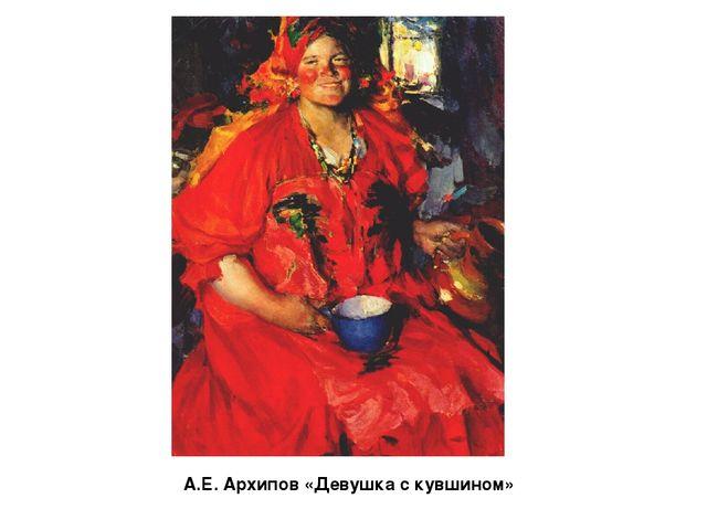 А.Е. Архипов «Девушка с кувшином»