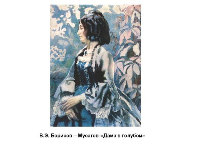 В.Э. Борисов – Мусатов «Дама в голубом»