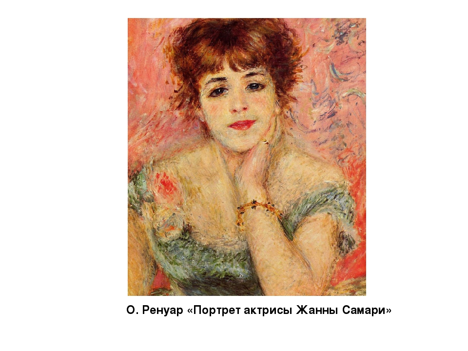О. Ренуар «Портрет актрисы Жанны Самари»