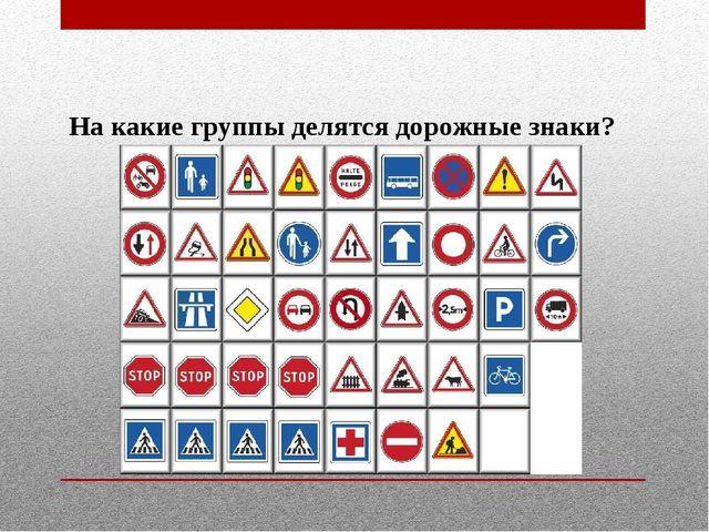 На какие группы делятся дорожные знаки?